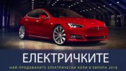 Бързи и красиви: Новите електрически супер-коли на Европа