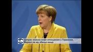 Ципрас поиска нови отношения с Германия, Меркел охлади ентусиазма му