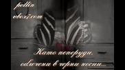 Гръцка [превод] ~ Пеперуди ~ Темис Адамантидис