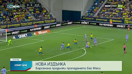 Спортни новини на NOVA NEWS (24.09.2021 – 14:00)