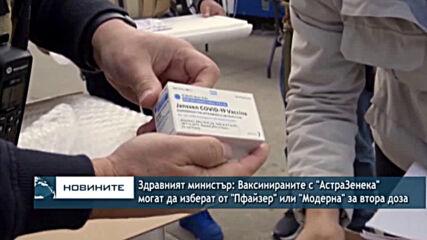 """К. Ангелов: Ваксинираните с """"АстраЗенека"""" могат да изберат от """"Пфайзер"""" или """"Модерна"""" за втора доза"""