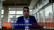България: Поглед от чужбина