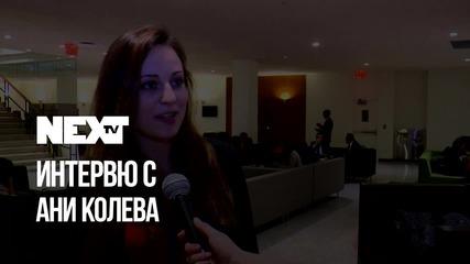 NEXTTV 041: Гост: Ани Колева