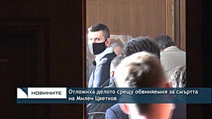 Отложиха делото срещу обвиняемия за смъртта на Милен Цветков