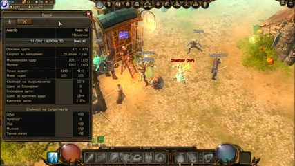 Героят ми до момента в играта 3 - Drakensang Online
