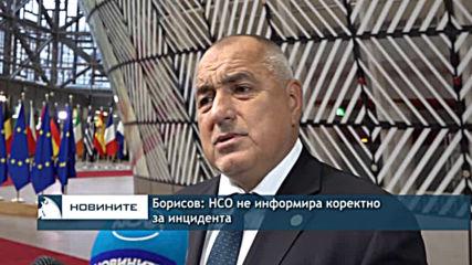 Борисов: НСО не информира коректно за инцидента