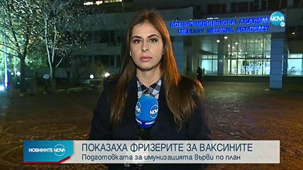 Борисов: Подготвихме се бързо за ваксината срещу COVID-19