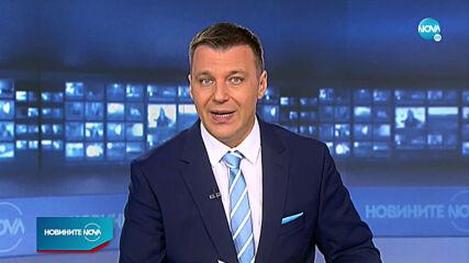 Новините на NOVA (25.09.2020 - 8.00)