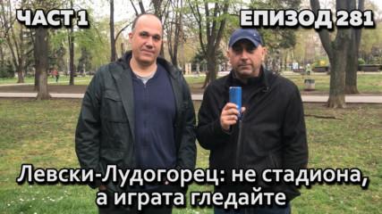 Левски-Лудогорец: не стадиона, а играта гледайте