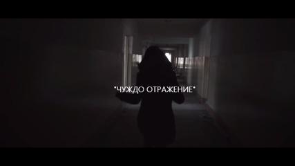RapaNizze` & Sp0Ke - Чуждо отражение