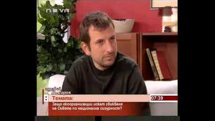 Замените На Гори И Земи - Здравей България
