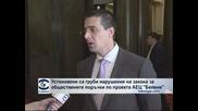 """Има груби нарушения на Закона за обществените поръчки по проекта АЕЦ """"Белене"""""""