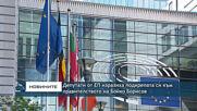 Депутати от Европейския парламент изразиха подкрепата си за правителството на Бойко Борисов
