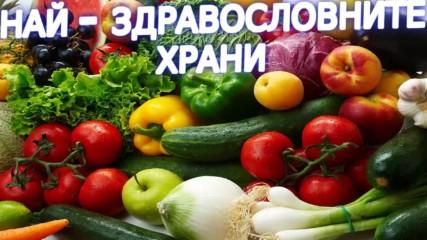 Най - здравословните храни