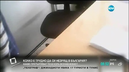 Колко е трудно да си незрящ в България?