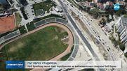 Нов булевард мина през трибуните на емблематичен стадион във Варна