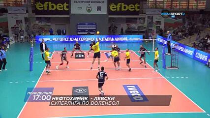 Волейбол: Нефтохимик - Левски на 5 април, понеделник от 17.00 ч. по DIEMA SPORT 2
