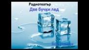 Две бучки лед ( радиотеатър Весел Цанков )