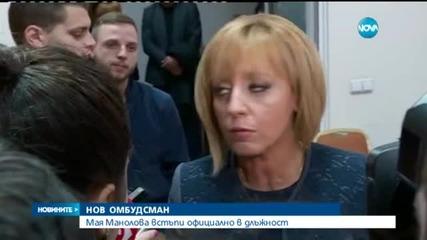 С молебен и освирквания Мая Манолова стана омбудсман