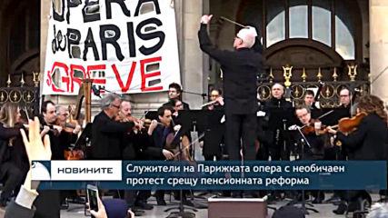 Служители на Парижката опера с необичаен протест срещу пенсионната реформа