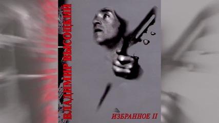 Vladimir Vysotsky - V Leningrade - Gorode