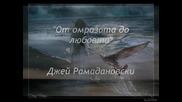Od ljubavi do mrznje - Dzej Ramadanovski (превод)