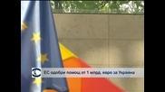 ЕС одобри помощ от 1 млрд. евро за Украйна
