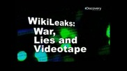Уикилийкс - война, лъжи и видео