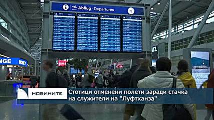 Стотици отменени полети заради стачка на служители
