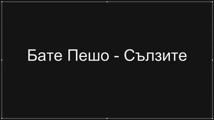 Една истинска песен .. Бате Пешо Feat. Md Manassey - сълзите