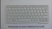 Нова клавиатура за Lenovo Ideapad S110 S206