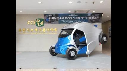 Корейци създадоха сгъваема електрическа кола