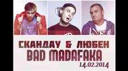 Скандау и Любен - Bad Madafaka