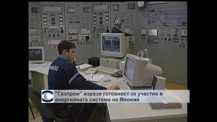 """""""Газпром"""" изрази готовност за участие в енергийната система на Япония"""
