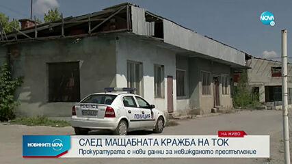 Краденият ток в Кюстендил е за повече от 2,5 млн. лева