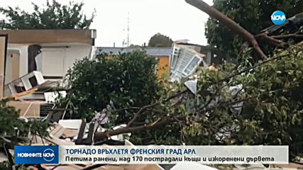 Торнадо връхлетя френския град Арл