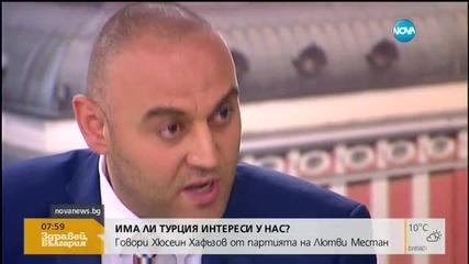 Има ли Турция интереси в България?