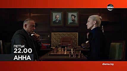 """""""Анна"""" на 22 октомври, петък от 22.00 ч. по DIEMA"""