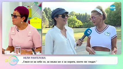 Нели Рангелова: Тайната на перфектния ѝ външен вид - На кафе (12.09.2019)