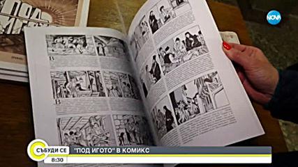 """Френски художник пресъздаде комикс по """"Под игото"""""""