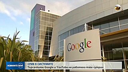 Какво причини срива на Google и Youtube?