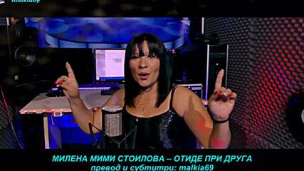Milena Mimi Stoilova - 2020 - Otisao ti si drugoj (hq) (bg sub)
