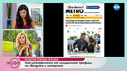 Андреа Банда Банда: Най - интересното от социалните профили на звездите - На кафе (24.06.2019)