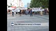 Над 1500 души на протест в Пловдив