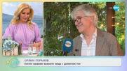 "Орлин Горанов: Как ""БГ Радио"" промени българската музика? - ""На кафе"" (22.06.2021)"