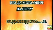 B.t.r. - Елмаз И Стъкло - Караоке