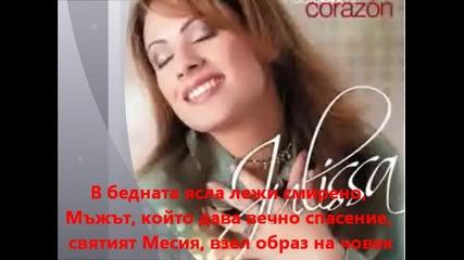 Julissa- Venid fieles todos- Превод