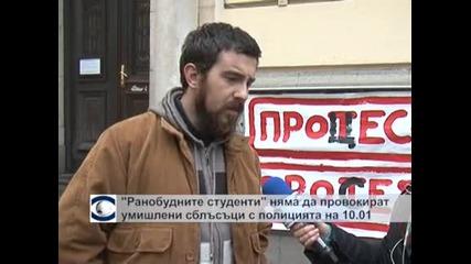 """""""Ранобудните студенти"""" няма да провокират умишлени сблъсъци с полицията на 10 януари"""