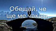 Beverly Craven - Promise Me (превод)