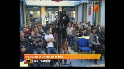 Хонорис Вучков
